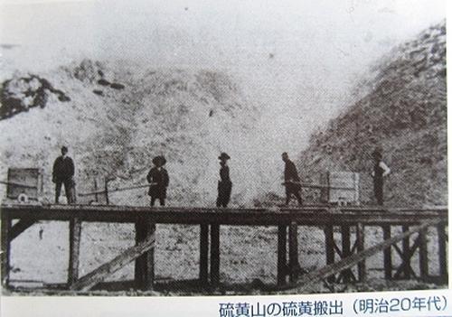 川湯温泉 明治時代の硫黄採掘