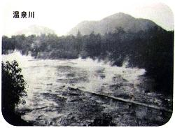 湯治場だった頃の川湯温泉