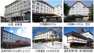 川湯温泉宿・ホテルのご予約
