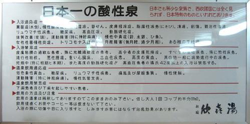 日本一の酸性泉